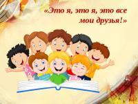 Дистанционные занятия по теме: «Я и мои друзья» и ФОТО наших деток