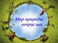 Дистанционные занятия по теме: «Мир природы вокруг нас!» и ФОТО наших деток