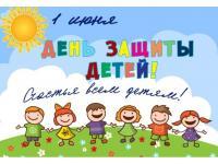 1 июня - День защиты детей.