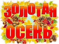 """Выставка поделок «ЗОЛОТАЯ ОСЕНЬ"""""""