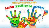 """""""Антошка"""" празднует ДЕНЬ ЗАЩИТЫ ДЕТЕЙ!!!!"""