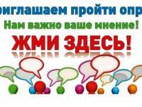 Независимая оценка качества образовательных услуг