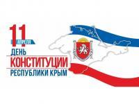 11 апреля «День Конституции Республики Крым»