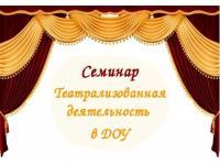"""Семинар — практикум """"Театрализованная деятельность в ДОУ"""""""