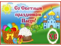 Выставка поделок на тему «Светлый праздник Пасха»
