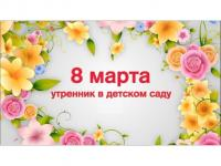«Весенний праздник наших мам»