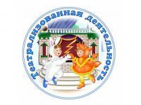 """Семинар для педагогов """"Театрализованная деятельность"""""""